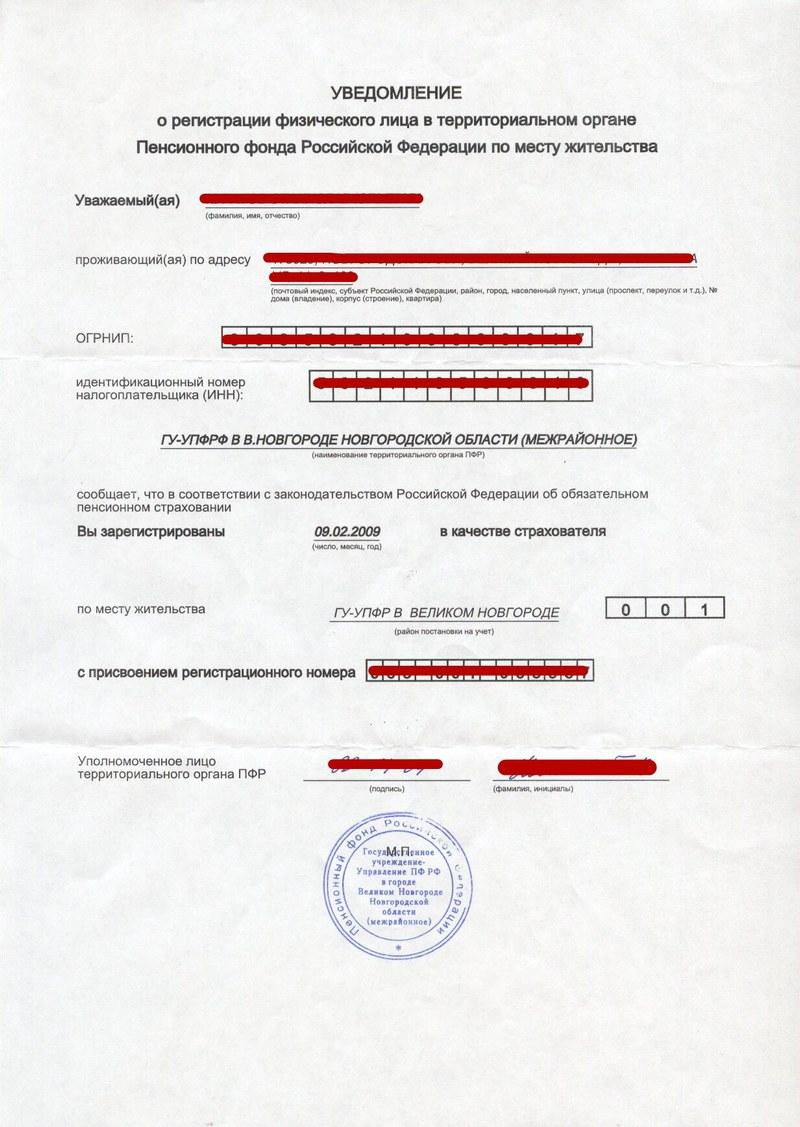 Пенсионный фонд инструкция украина