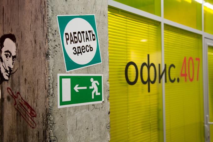 Яндекс офис Санкт-Петербург